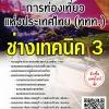 สรุปแนวข้อสอบ ช่างเทคนิค3 การท่องเที่ยวแห่งประเทศไทย(ททท.) พร้อมเฉลย