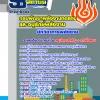 แนวข้อสอบนักวิชาการพลังงาน กรมพัฒนาพลังงานทดแทนและอนุรักษ์พลังงาน [พร้อมเฉลย]