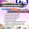 แนวข้อสอบพนักงานการท่องเที่ยว การท่องเที่ยวแห่งประเทศไทย ททท. [พร้อมเฉลย]