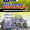 เก็งแนวข้อสอบพนักงานการเกษตร กรมพลาธิการทหารบก [พร้อมเฉลย]