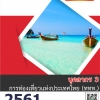 แนวข้อสอบ บุคลากร 3 การท่องเที่ยวแห่งประเทศไทย (ททท.)