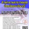 สรุปแนวข้อสอบ แพทย์แผนไทย สำนักงานสาธารณสุขจังหวัดปราจีนบุรี พร้อมเฉลย
