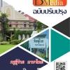 แนวข้อสอบ ครูผู้ช่วย ภาษาไทย กศจ. พิษณุโลก