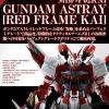 P-Bandai PG 1/60 Astray Red Frame Kai [New]