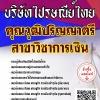 สรุปแนวข้อสอบ คุณวุฒิปริญญาตรีสาขาวิชาการเงิน บริษัทไปรษณีย์ไทย พร้อมเฉลย