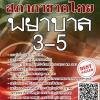 สรุปแนวข้อสอบพร้อมเฉลย พยาบาล3-5 สภากาชาดไทย