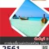 แนวข้อสอบ นักบัญชี 3 การท่องเที่ยวแห่งประเทศไทย (ททท.)