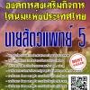 สรุปแนวข้อสอบ นายสัตวแพทย์5 องค์การส่งเสริมกิจการโคนมแห่งประเทศไทย