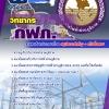 #เก็งแนวข้อสอบวิทยากร กฟภ. การไฟฟ้าส่วนภูมิภาค [พร้อมเฉลย]