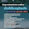 เก็งแนวข้อสอบเจ้าหน้าที่แผนภูมิการบิน บริษัท วิทยุการบินแห่งประเทศไทย จำกัด [พร้อมเฉลย]