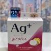 แผ่นซับเหงื่อ แผ่นซับจักแร้ แผ่นซับเสื้อผ้าสี ผ้าขาว AG+ ราคาสุดคุ้ม Deodorant putt AG+ สีแดง (เหมาะกับเสื้อสี)
