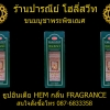 ธูปหอมอินเดีย กลิ่น Fragrance