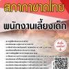 สรุปแนวข้อสอบ พนักงานเลี้ยงเด็ก สภากาชาดไทย พร้อมเฉลย