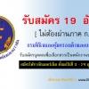 กรมพินิจและคุ้มครองเด็กและเยาวชน เปิดสอบพนักงานราชการ 19 อัตรา วันที่ 3 – 24 ตุลาคม 2560