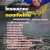 แนวข้อสอบโทรคมนาคม กองบัญชาการกองทัพไทย [พร้อมเฉลย]