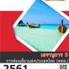 แนวข้อสอบ เลขานุการ 3 การท่องเที่ยวแห่งประเทศไทย (ททท.)