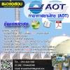 เก็งแนวข้อสอบนักประชาสัมพันธ์ ทอท. ท่าอากาศยานไทย (AOT)