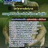 แนวข้อสอบนักวิชาการสัตว์บาล กรมอุทยานแห่งชาติ สัตว์ป่าและพันธุ์พืช [พร้อมเฉลย]