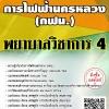 สรุปแนวข้อสอบ พยาบาลวิชาการ4 การไฟฟ้านครหลวง(กฟน.) พร้อมเฉลย
