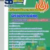 แนวข้อสอบนักวิชาการพัสดุ สำนักงานปลัดกระทรวงพลังงาน [พร้อมเฉลย]