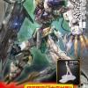Gundam Barbatos Lupus Rex w/Initial Release Bonus Item (1/100) (Gundam Model Kits)