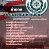 #เก็งแนวข้อสอบช่างกล กรมการทหารช่าง [พร้อมเฉลย]