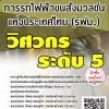 สรุปแนวข้อสอบ วิศวกรระดับ5 การรถไฟฟ้าขนส่งมวลชนแห่งประเทศไทย(รฟม.) พร้อมเฉลย