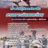 แนวข้อสอบเจ้าหน้าที่กู้ภัยและดับเพลิง กรมการบินพลเรือน [พร้อมเฉลย]