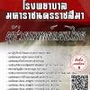 สรุปแนวข้อสอบ ผู้ช่วยแพทย์แผนไทย โรงพยาบาลมหาราชนครราชสีมา พร้อมเฉลย