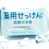 Pelican deodorant soap 85g. สบู่ยากำจัดกลิ่นตัว สินค้าขายดีจากญี่ปุ่น ใช้ได้ทั้งชาย และ หญิง อ่อนโยนต่อทุกสภาพผิว ช่วยลดกลิ่นอับตามซอกรักแร้ ซอกนิ้ว ตามข้อพับต่างๆ ช่วยขจัดสิ่งสกปรกบนผิวหนัง ทำความสะอาดอย่างล้ำลึก ลดความหมองคล้ำ ลดจุดด่างดำ รอยดำ รักแร้ ข