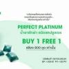 """โปรสุดคุ้ม!!! ซื้อ1แถม1ฟรี!!! """"Perfect Platinum"""" แคปซูลเจลซักผ้า 2 กล่อง (36 แคปซูล) จำนวนจำกัด!!! ราคานี้ยังไม่รวมค่าจัดส่ง"""