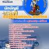 แนวข้อสอบนักบัญชี ธปท. ธนาคารแห่งประเทศไทย [พร้อมเฉลย]