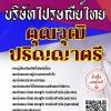 สรุปแนวข้อสอบ คุณวุฒิปริญญาตรี บริษัทไปรษณีย์ไทย พร้อมเฉลย