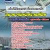 แนวข้อสอบเจ้าหน้าที่ชำนาญงาน ฝ่ายตลาดการเงิน ธนาคารแห่งประเทศไทย ธปท. [พร้อมเฉลย]