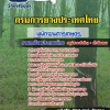 แนวข้อสอบพนักงานการเกษตร กรมการยางประเทศไทย [พร้อมเฉลย]
