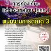 สรุปแนวข้อสอบ พนักงานการตลาด3 การท่องเที่ยวแห่งประเทศไทย(ททท.) พร้อมเฉลย