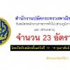 สำนักงานปลัดกระทรวงพาณิชย์ รับสมัครพนักงานราชการทั่วไปจำนวน 23 อัตรา วันที่ 12 - 19 กุมภาพันธ์ 2561