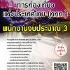 สรุปแนวข้อสอบ พนักงานงบประมาณ3 การท่องเที่ยวแห่งประเทศไทย(ททท.) พร้อมเฉลย