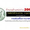 กรมส่งเสริมการเกษตร รับสมัครสอบบรรจุเข้ารับราชการ 200 อัตรา วันที่ 26 ม.ค.- 15 ก.พ. 2561