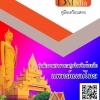 แนวข้อสอบ แพทย์แผนไทย สำนักงานสาธารณสุขจังหวัดร้อยเอ็ด