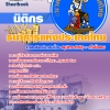 แนวข้อสอบนิติกร ธนาคารแห่งประเทศไทย ธปท. [พร้อมเฉลย]
