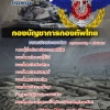 แนวข้อสอบกองบัญชาการกองทัพไทย [พร้อมเฉลย]