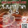สรุปแนวข้อสอบ พยาบาล3-5 สภากาชาดไทย