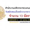 สำนักงานปลัดกระทรวงคมนาคม รับสมัครสอบพนักงานราชการทั่วไป 13 อัตรา วันที่ 4- 22 เมษายน 61
