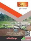แนวข้อสอบ เจ้าพนักงานการเกษตรปฏิบัติงาน กรมพัฒนาที่ดิน