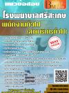 สรุปแนวข้อสอบ พนักงานทั่วไป (สายบริการทั่วไป) (ม.3 โรงพยาบาลศรีสะเกษ