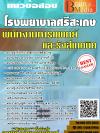 สรุปแนวข้อสอบ พนักงานการแพทย์และรังสีเทคนิค (ม.3) โรงพยาบาลศรีสะเกษ