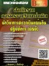 สรุปแนวข้อสอบ(พร้อมเฉลย) นักวิชาการตรวจเงินแผ่นดินปฏิบัติการ สำนักงานการตรวจเงินแผ่นดิน