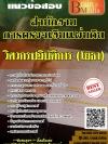 สรุปแนวข้อสอบ(พร้อมเฉลย) วิศวกรปฏิบัติการ(โยธา) สำนักงานการตรวจเงินแผ่นดิน