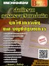สรุปแนวข้อสอบ(พร้อมเฉลย) นักวิชาการเงินและบัญชีปฏิบัติการ สำนักงานการตรวจเงินแผ่นดิน